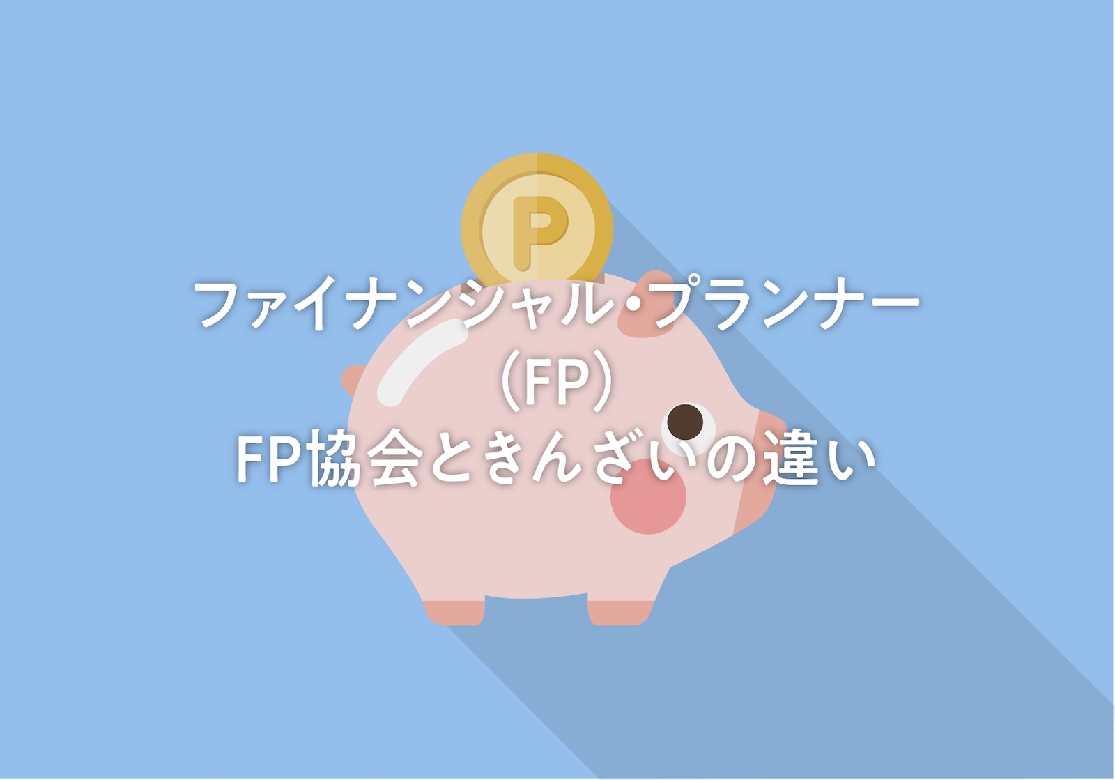 Fp 協会 日本