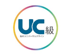 色彩検定UC級