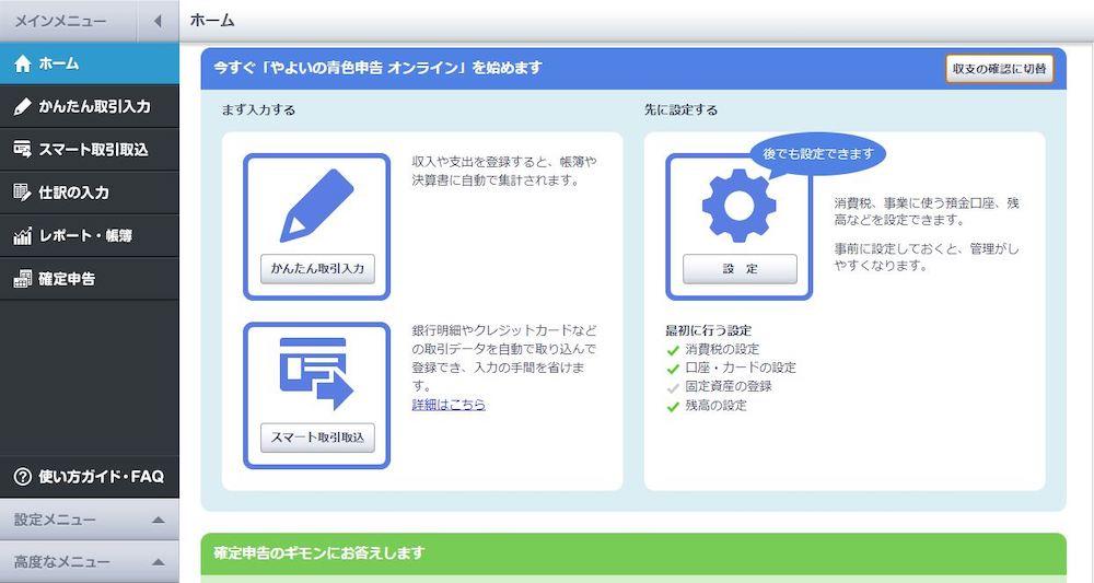 弥生_ホーム画面
