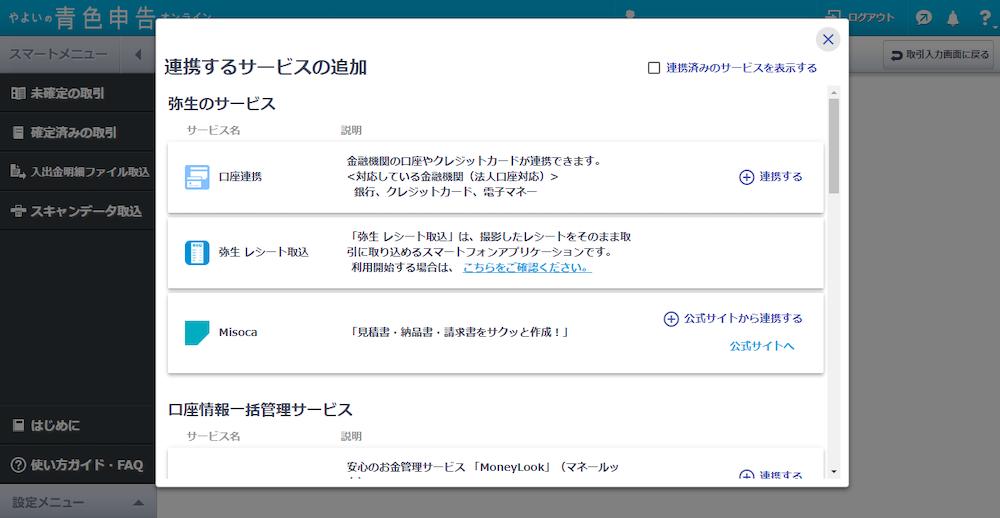 弥生_スマート取引