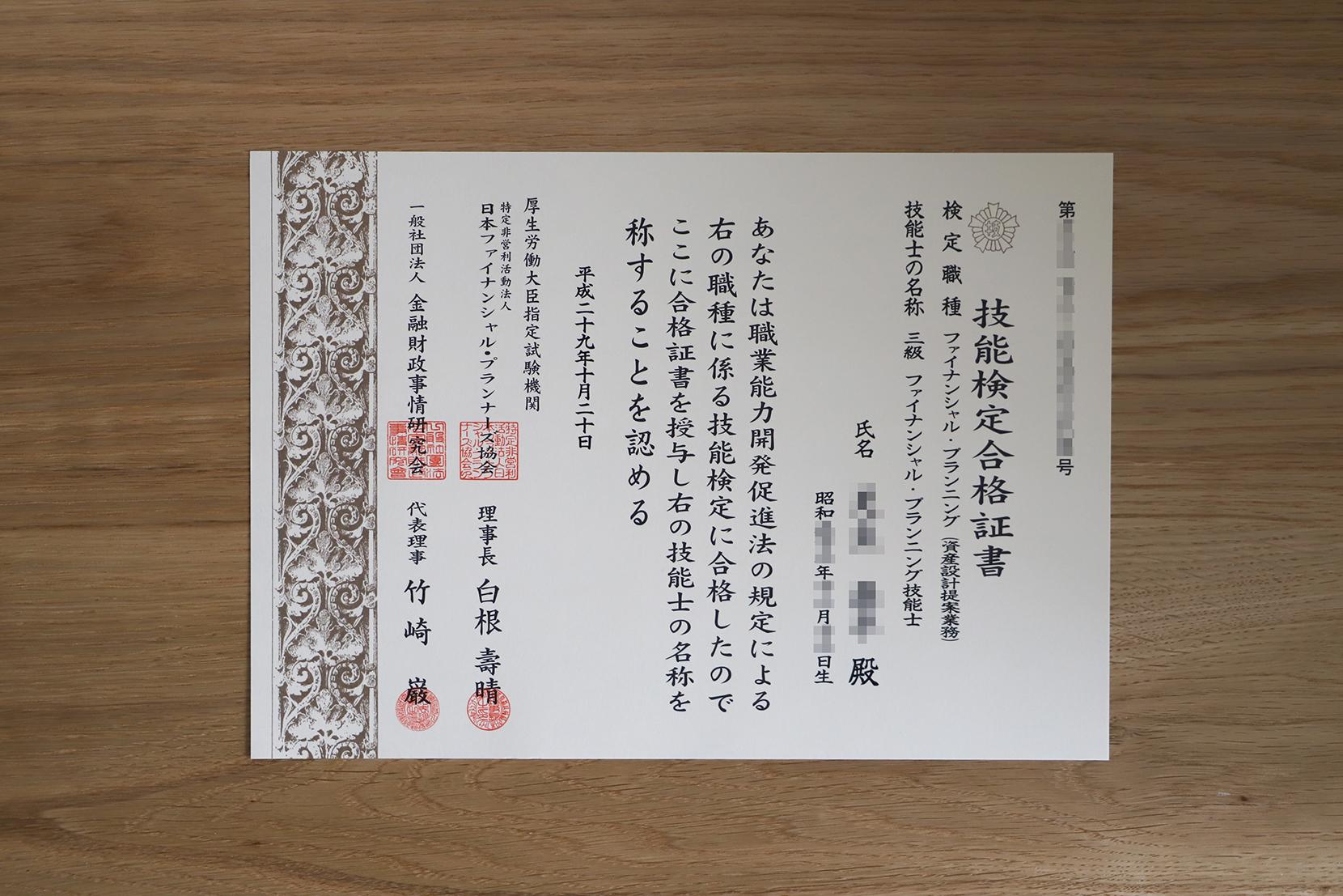 ファイナンシャル・プランナー3級