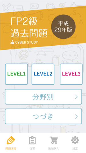 FPアプリ